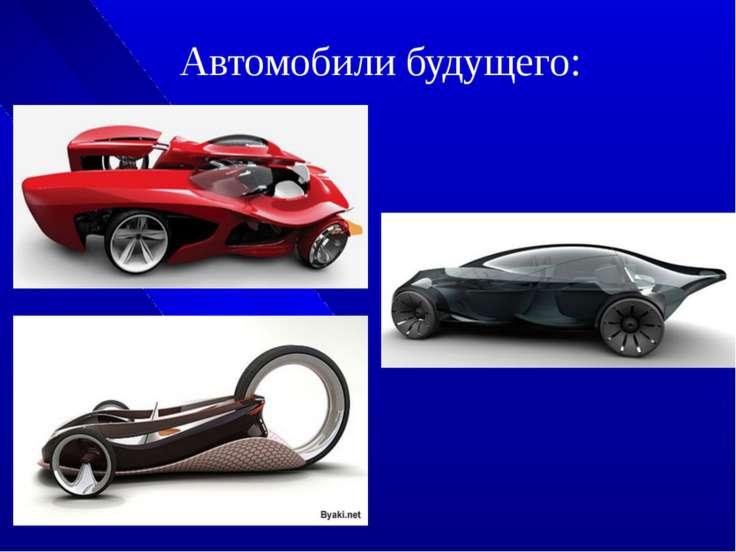 Автомобили будущего:
