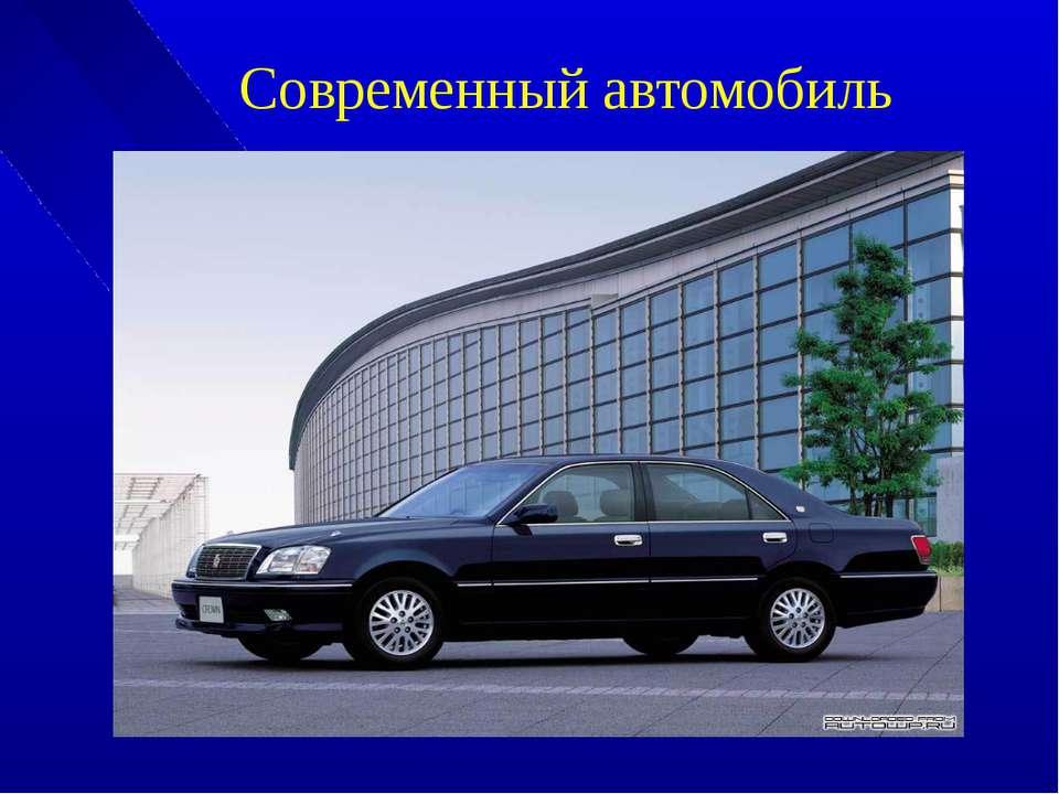 Современный автомобиль