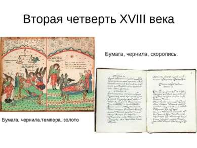 Вторая четверть XVIII века Бумага, чернила,темпера, золото Бумага, чернила, с...