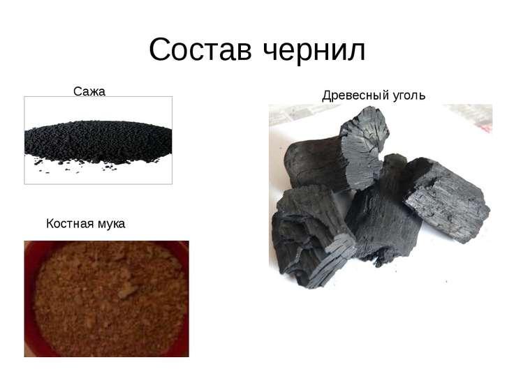 Состав чернил Сажа Древесный уголь Костная мука