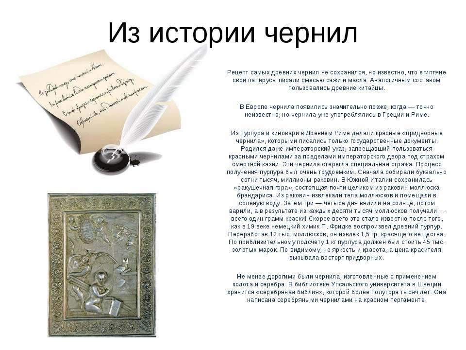 Из истории чернил Рецепт самых древних чернил не сохранился, но известно, что...
