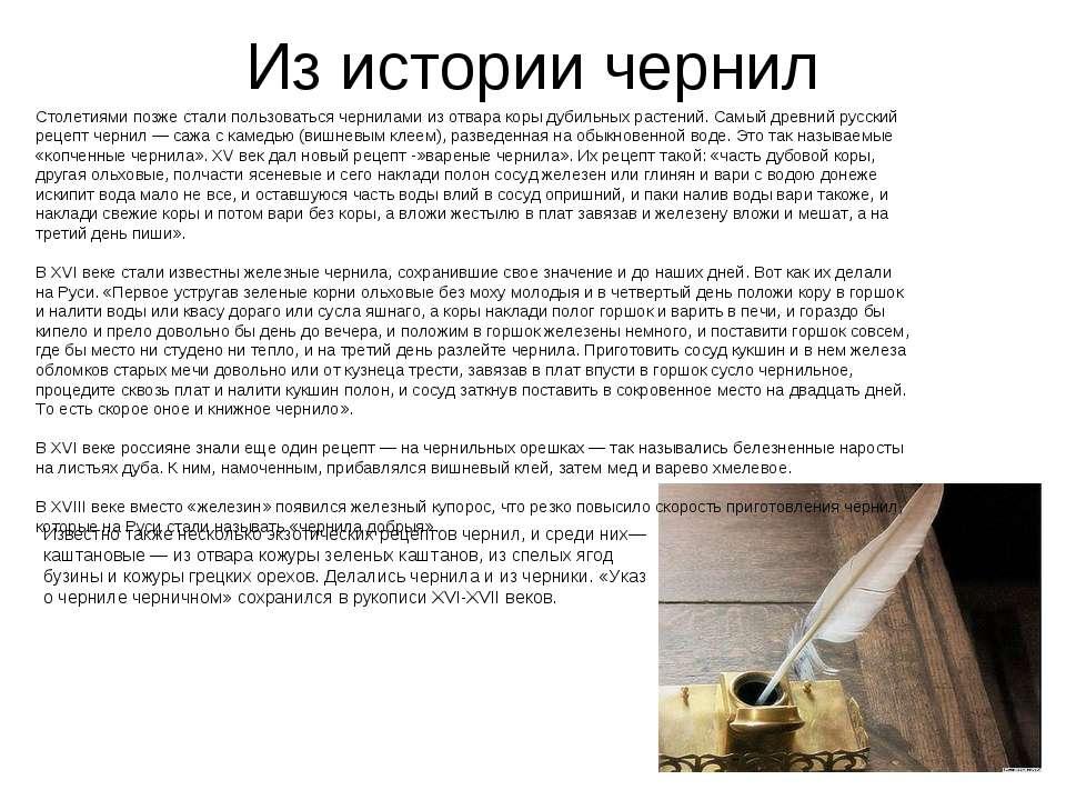 Из истории чернил Столетиями позже стали пользоваться чернилами из отвара кор...
