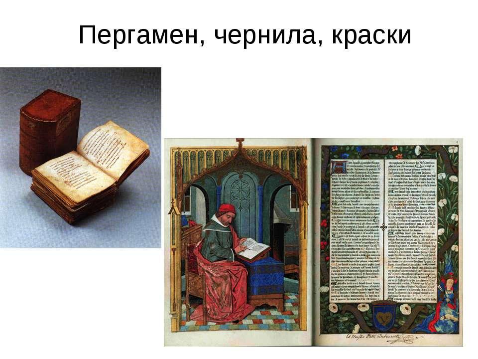 Пергамен, чернила, краски