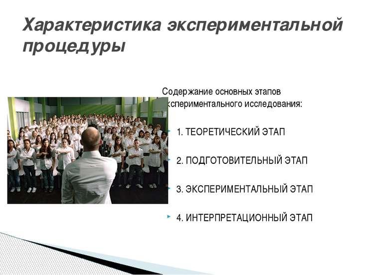 Содержание основных этапов экспериментального исследования: 1. ТЕОРЕТИЧЕСКИЙ ...