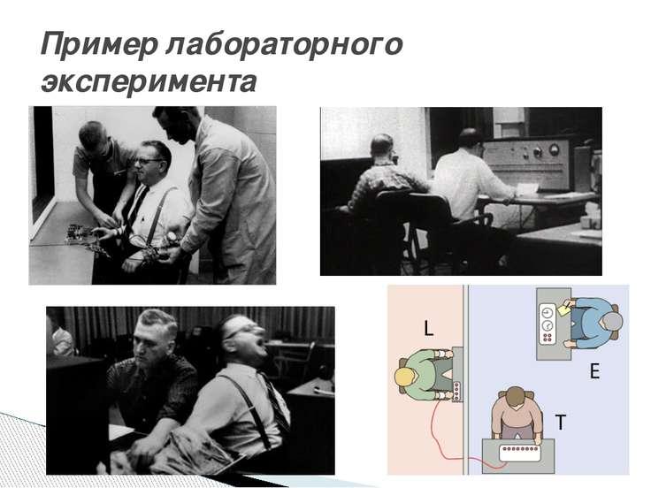Пример лабораторного эксперимента