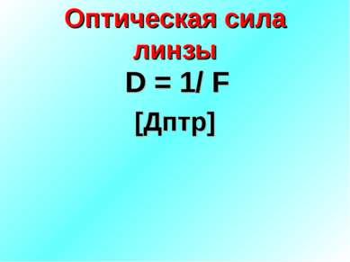 Оптическая сила линзы D = 1/ F [Дптр]
