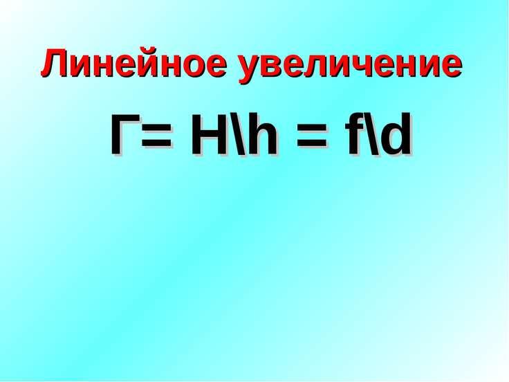 Линейное увеличение Г= H\h = f\d