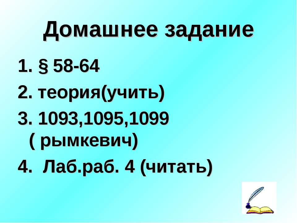 Домашнее задание 1. § 58-64 2. теория(учить) 3. 1093,1095,1099 ( рымкевич) 4....
