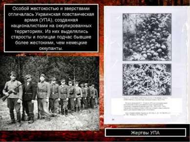 Особой жестокостью и зверствами отличалась Украинская повстанческая армия (УП...