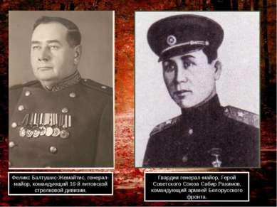 Феликс Балтушис-Жемайтис, генерал-майор, командующий 16-й литовской стрелково...