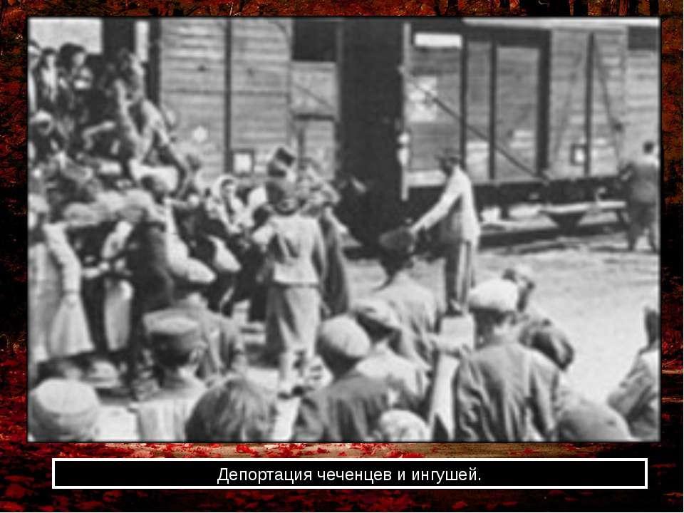 Депортация чеченцев и ингушей.