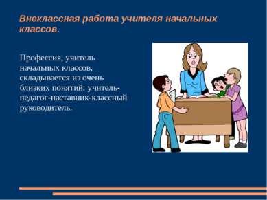 Внеклассная работа учителя начальных классов. Профессия, учитель начальных кл...
