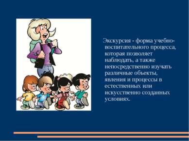 Экскурсия - форма учебно-воспитательного процесса, которая позволяет наблюдат...