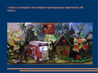 1 место в конкурсе по пожарно-прикладному творчеству (3б класс).