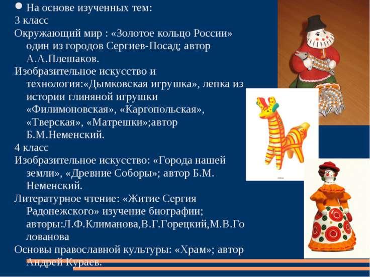 На основе изученных тем: 3 класс Окружающий мир : «Золотое кольцо России» оди...