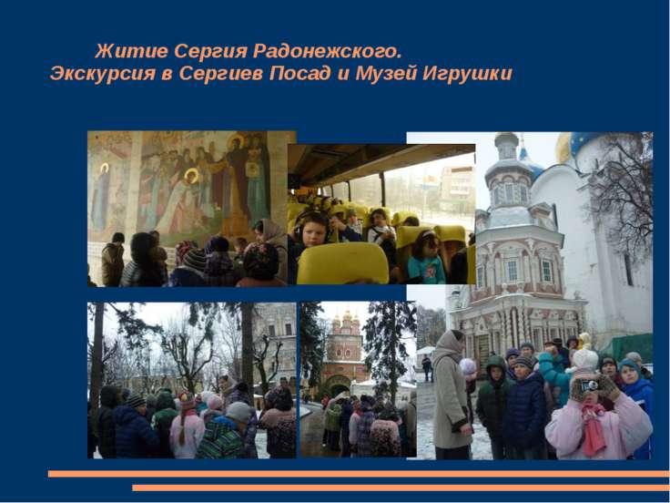 Житие Сергия Радонежского. Экскурсия в Сергиев Посад и Музей Игрушки