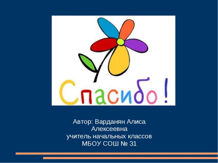 Автор: Варданян Алиса Алексеевна учитель начальных классов МБОУ СОШ № 31