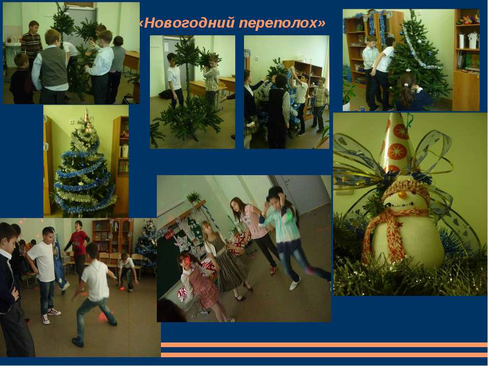 «Новогодний переполох»