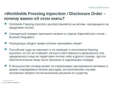 Worldwide Freezing Injunction распространяется на активы, находящиеся за пред...