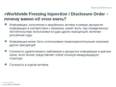 Информация, полученная о зарубежных активах в рамках раскрытия информации в с...