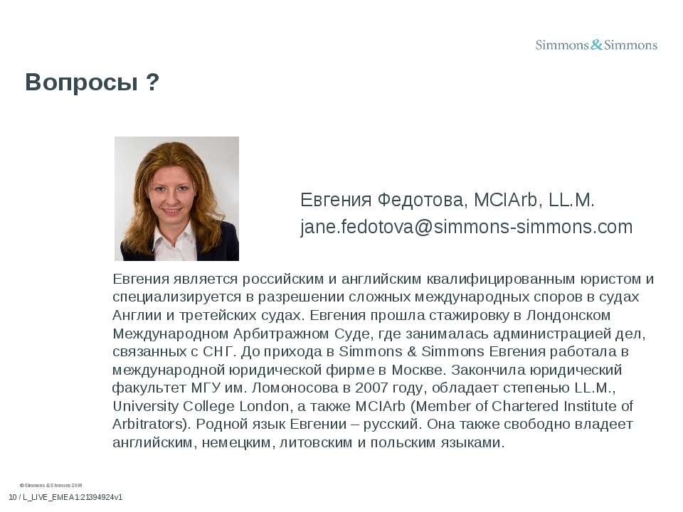 Евгения Федотова, MCIArb, LL.M. jane.fedotova@simmons-simmons.com Евгения явл...