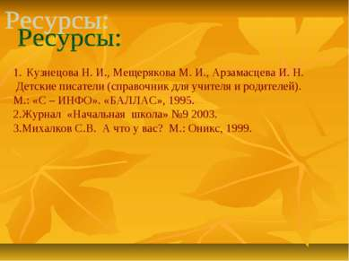 Кузнецова Н. И., Мещерякова М. И., Арзамасцева И. Н. Детские писатели (справо...