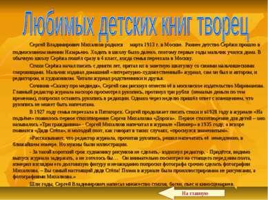 Сергей Владимирович Михалков родился марта 1913 г. в Москве. Раннее детство С...