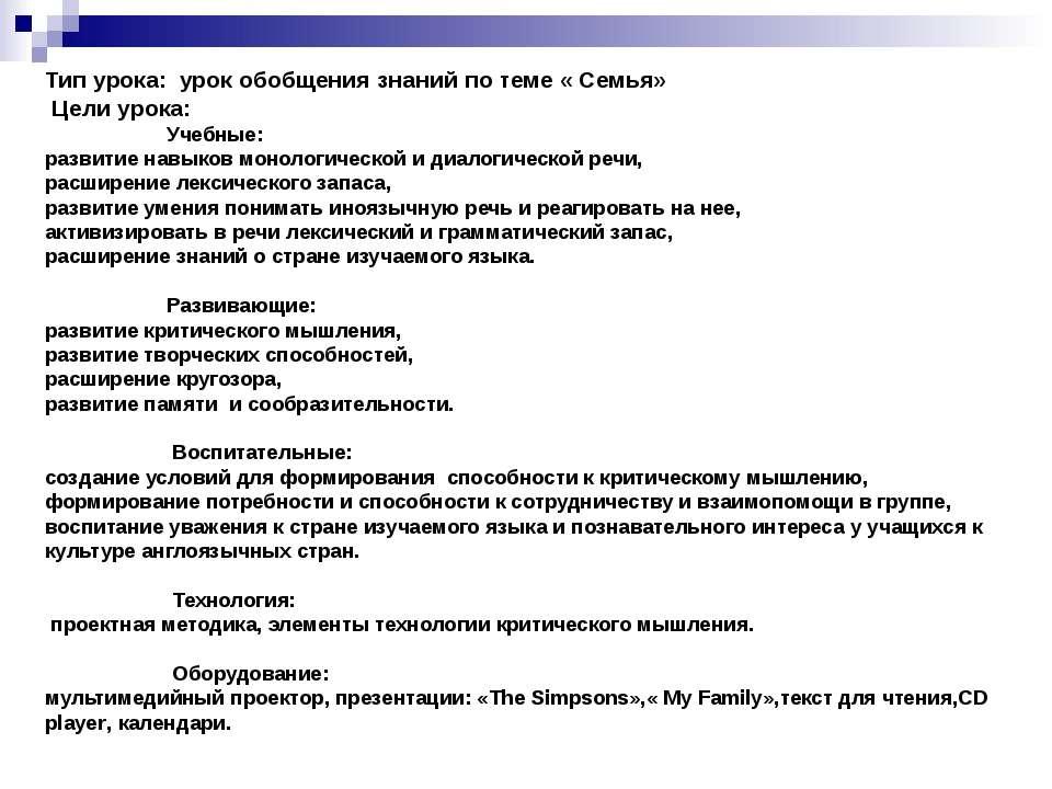 Тип урока: урок обобщения знаний по теме « Семья» Цели урока: Учебные: развит...