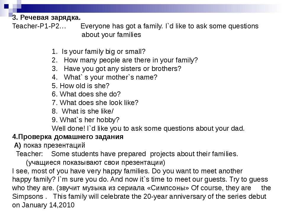 3. Речевая зарядка. Teacher-P1-P2… Everyone has got a family. I`d like to ask...