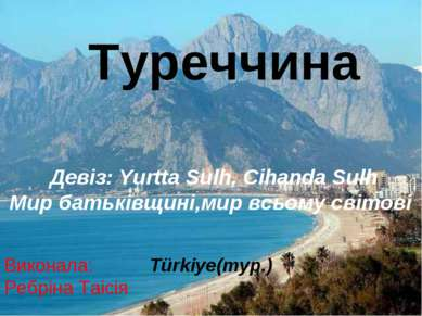 Туреччина Türkiye(тур.) Девіз:Yurtta Sulh, Cihanda Sulh Мир батьківщині,мир ...