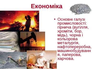 Економіка Основні галузі промисловості: гірнича (вугілля, хроміти, бор, мідь)...