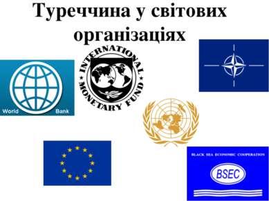 Туреччина у світових організаціях
