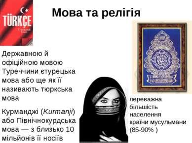 Мова та релігія переважна більшість населення країнимусульмани(85-90% ) Дер...