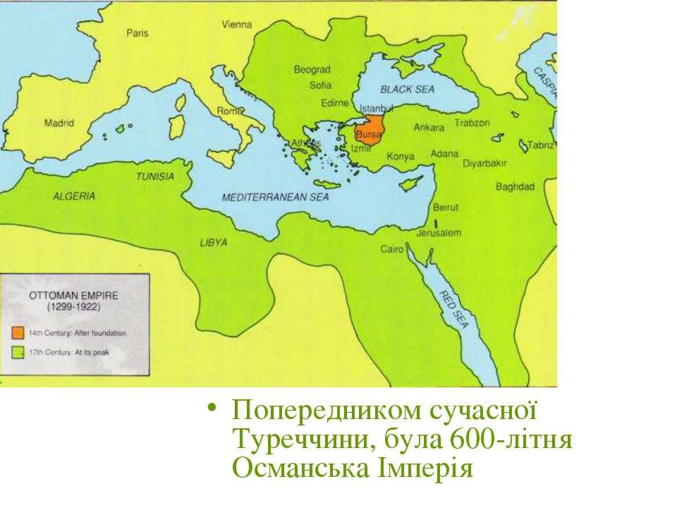 Попередником сучасної Туреччини, була 600-літня Османська Імперія