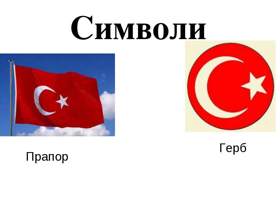 Символи Прапор Герб