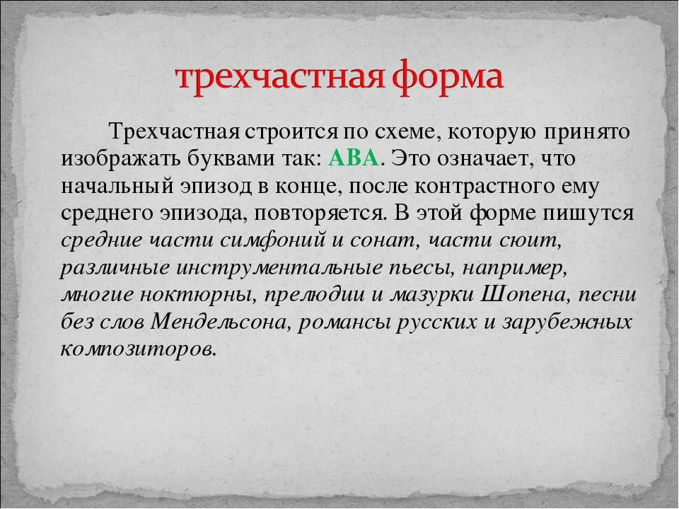 Трехчастная строится по схеме, которую принято изображать буквами так: АВА. Э...