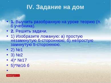 IV. Задание на дом 1. Выучить разобранную на уроке теорию (п. 6 учебника). 2....