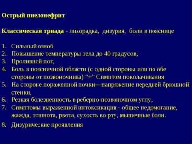 Острый пиелонефрит Классическая триада - лихорадка, дизурия, боли в пояснице ...