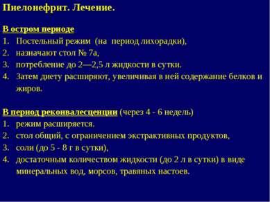 В остром периоде Постельный режим (на период лихорадки), назначают стол № 7а,...