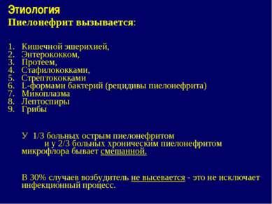 Этиология Пиелонефрит вызывается: Кишечной эшерихией, Энтерококком, Протеем, ...
