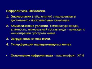 Нефролитиаз. Этиология. Энзимопатии (тубулопатии) с нарушением в дистальных и...