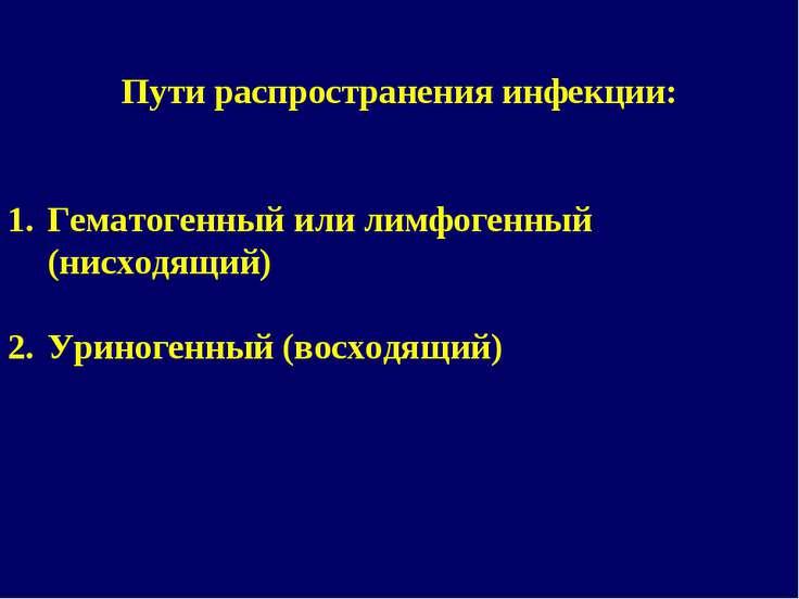 Пути распространения инфекции: Гематогенный или лимфогенный (нисходящий) Урин...