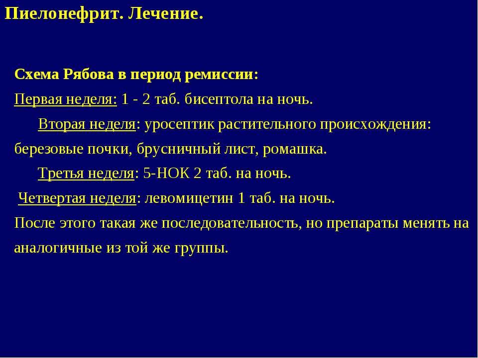 Схема Рябова в период ремиссии: Первая неделя: 1 - 2 таб. бисептола на ночь. ...