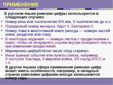 ПРИМЕНЕНИЕ В русском языке римские цифры используются в следующих случаях: Но...