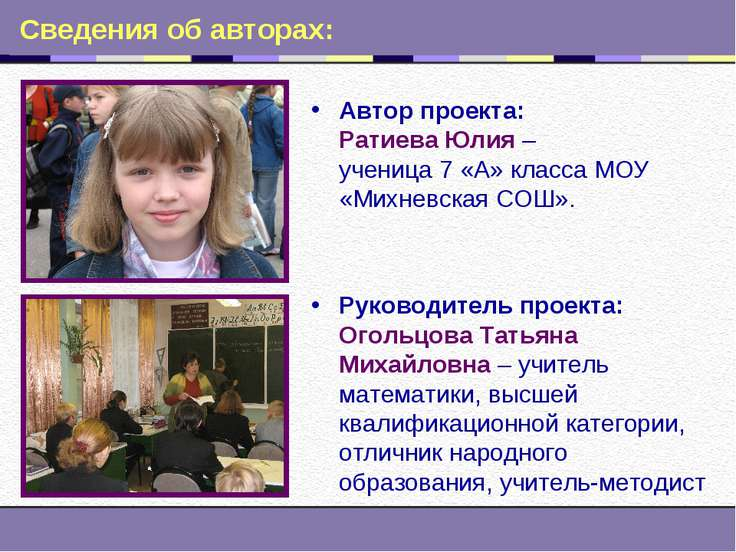 Сведения об авторах: Автор проекта: Ратиева Юлия – ученица 7 «А» класса МОУ «...