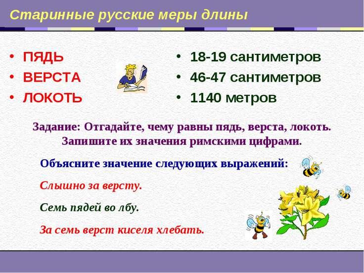 Старинные русские меры длины ПЯДЬ ВЕРСТА ЛОКОТЬ 18-19 сантиметров 46-47 санти...