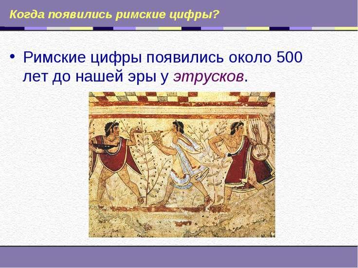 Когда появились римские цифры? Римские цифры появились около 500 лет до нашей...