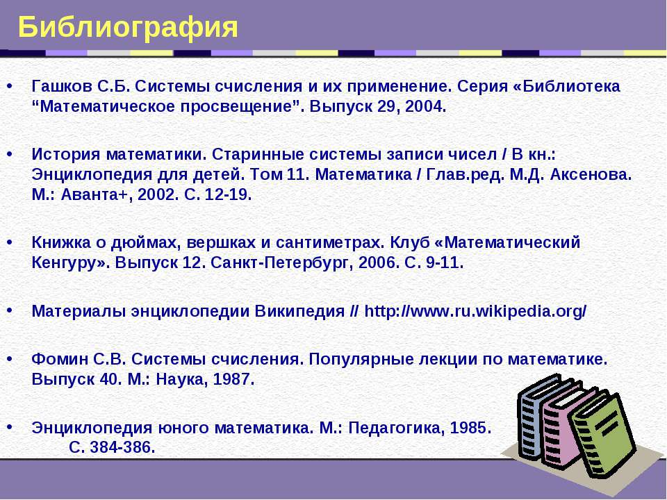 Библиография Гашков С.Б. Системы счисления и их применение. Серия «Библиотека...