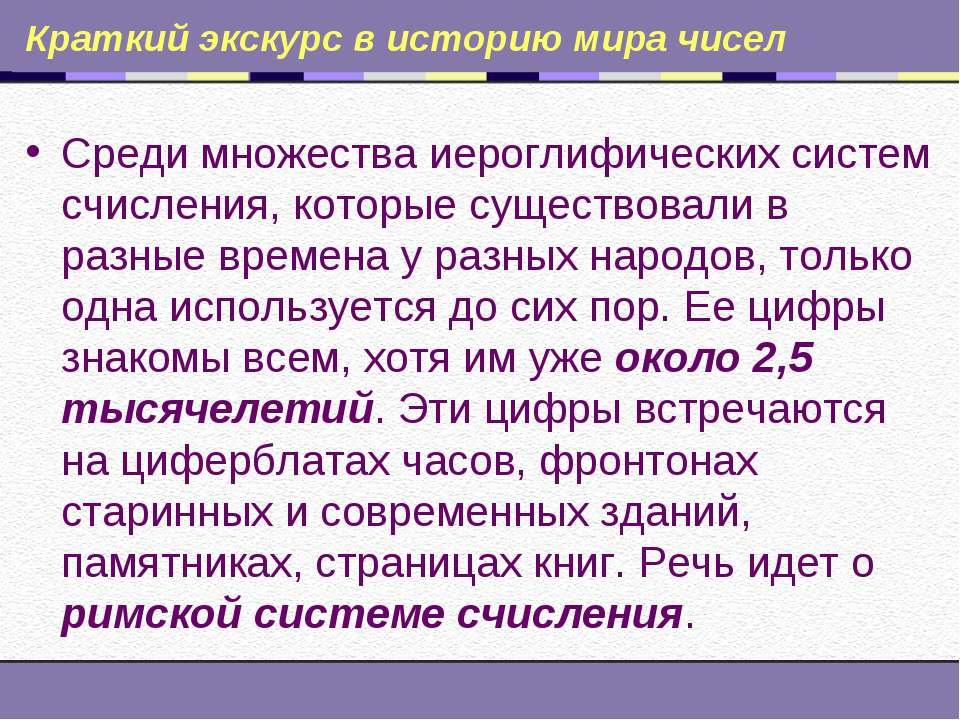 Краткий экскурс в историю мира чисел Среди множества иероглифических систем с...