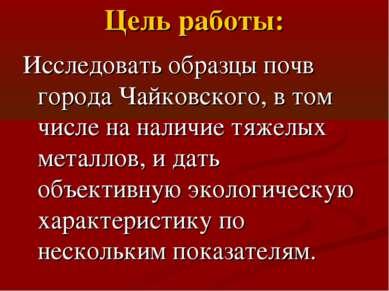 Цель работы: Исследовать образцы почв города Чайковского, в том числе на нали...